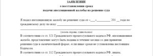 Ходатайство о продлении сроков подачи апелляционной жалобы