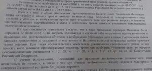 Срок давности дела по статье 264 рф