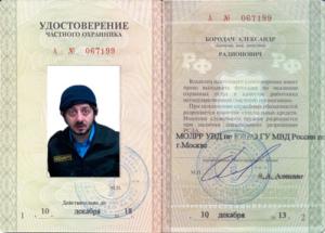 Какие документы нужны для оформления лицензии охранника 6 разряда