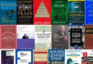 Книги про инвестирование для начинающих