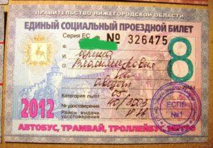 Единый социальный проездной билет для пенсионеров 2020 нижний новгород