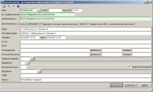 Код органа управления апк как узнать