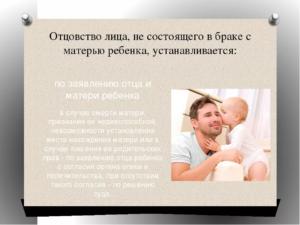 С какого возраста отец может забирать ребенка к себе