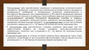 Срок ответа судебных приставов на заявление