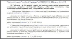 Комментарии к ст 114 ук рф