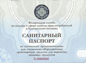 Санитарные паспорта на транспорт где его взять
