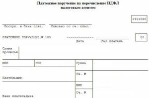 Платежное поручение по постановлению судебных приставов образец
