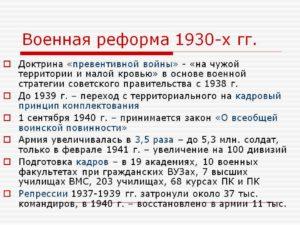Реформа армии в 30 годы