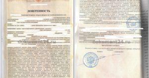 Доверенность удостоверенная посольством