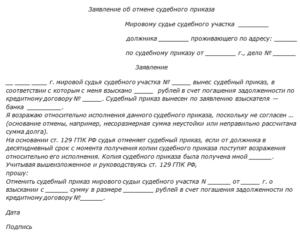 Какие документы нужны для судебного приказа о взыскании коммунальных платежей