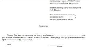 Форма заявления на временную регистрацию от собственника образец госуслуги