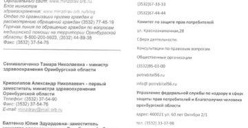 Список контролирующих органов в уголке потребителя образец
