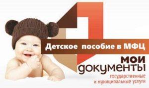 Документы при рождении ребенка в мфц 2020