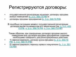 Какие договора регистрируются в госорганах