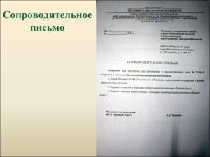 Сопроводительное письмо к документам образец рб