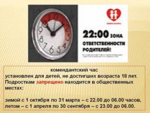 Комендантский час для 16 летних 2020