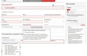 Какой номер нужно вводить в онлайн регистрации ребенка
