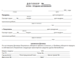 Договор купли продажи заключенный на украине действителен ли в лнр