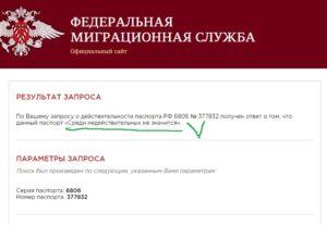 Фссп проверить паспорт на подлинность уфмс онлайн