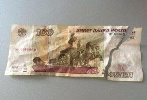 Где можно поменять порванную денежную купюру