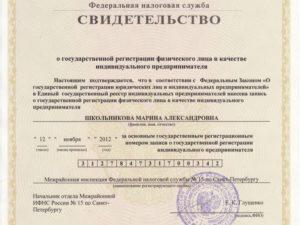 Ип поменяла паспорт по аощрасту в налоговой надо отметка