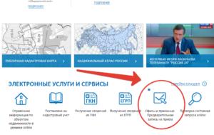 Кадастровая палата запись на прием через интернет