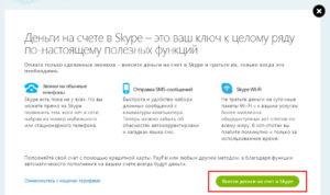 Скайп требует денег