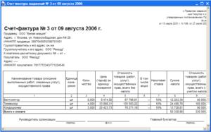 Имеет ли право заказчик требовать счета фактуры на материалы