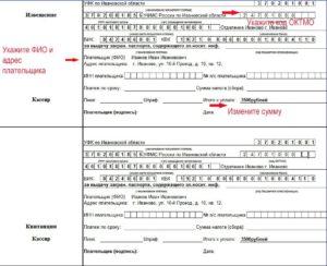 Реквизиты пошлина за загран паспорт нового образца уфмс люберцы