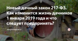 Федеральный закон о садоводстве огородничестве и дачном хозяйстве 2020