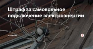 Штраф за подключение электроэнергии после отключения 2020