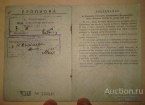 Когда меняли паспорта в ссср по возрасту таблица
