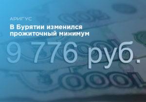 Какой сейчас прожиточный минимум пенсионера в бурятии 201год 9