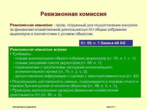 Ревизионная комиссия по фз об акционерных обществах