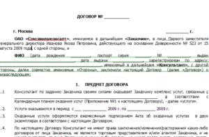 Договор гпх с секретарем образец