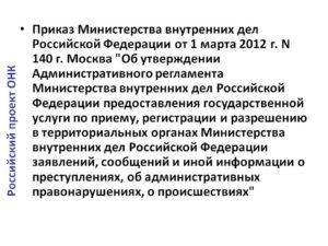 Приказ140от07 03 2006
