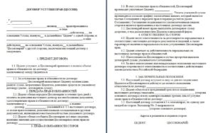 Регистрация доп соглашения о переуступке прав аренды здания
