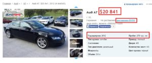 Сколько стоит растоможить авто грузия россия