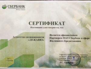 Срок действия военного сертификата по ипотеке