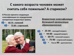 Какая категория относится к пожилым людям