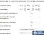 Расчет дней компенсации отпуска при увольнении калькулятор онлайн