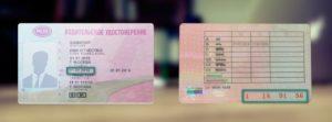 Как узнать стаж водителя для рса и дату выдачи водительского удостоверения