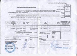 Какие документы оформляются при перевозке грузов