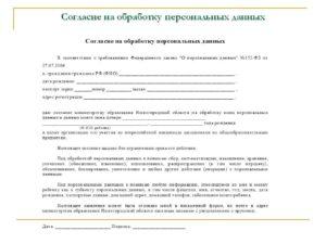 Срок хранения согласия кандидата на обработку персональных данных 1 месяц