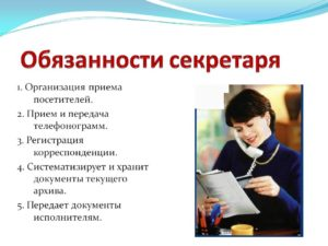 Какие обязанности у секретаря