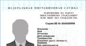 Какие документы нужны для разрешения на работу