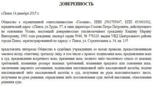 Доверенность от юридического лица образец казахстан