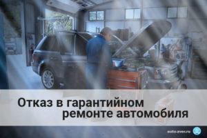 Если отказали в гарантийном ремонте автомобиля
