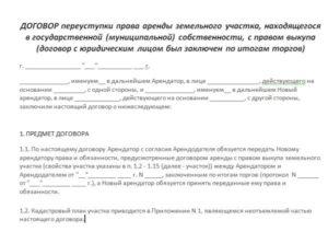 Договор уступки земельного участка находящийся в аренде