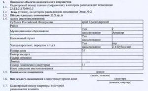 Какие нужны документы для получения кадастрового номера